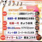 めざましテレビ 20171215