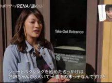 アナザースカイ最強の美女格闘家RENAがLA発人気コスメ&絶品ステーキ! 20171215