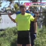 S☆1 三浦知良51歳プロ33年目のシーズンに向け始動!伊藤アナ独占直撃 20171216
