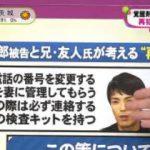 ノンストップ!【西郷輝彦がん公表後初公の場▽反省!?とろサーモン▽おみくじ物語】 20171218