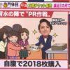 羽鳥慎一モーニングショー 20171218