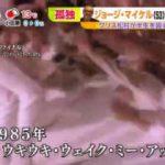 ビビット シャンシャン初公開!上野動物園から中継 SHINeeジョンヒョン自殺か 20171219