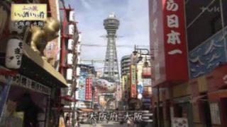 ふらり旅いい酒いい肴「大阪 食い倒れの街を呑み歩く」 20171219