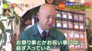 よじごじDays『美味しい発見!地方(秘)正月料理を大調査』MC:長野博 20171220
