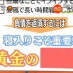 よじごじDays『すばらしい初夢を!冬の快眠法SP』MC:薬丸裕英 20171221
