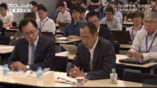 プロフェッショナル 仕事の流儀「研究者・山中伸弥」 20171221