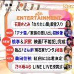 めざましテレビ 20171222