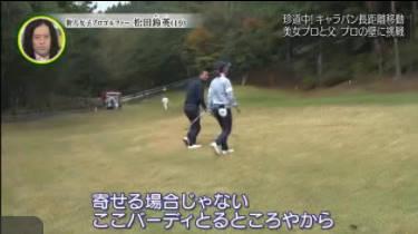 SPORTSウォッチャー▽ゴルフ父と娘奮闘記&フィギュア女子五輪代表は? 20171223