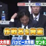 Going! Sports&News 20171223