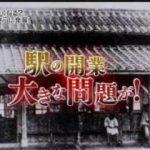 ブラタモリ「#94 東京・吉祥寺」 20171223