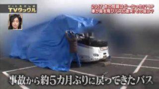 ビートたけしのTVタックル 20171224