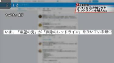 新報道2001 20171224