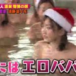旅ずきんちゃん【クリスマス温泉SP】 20171224