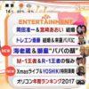 めざましテレビ 20171225