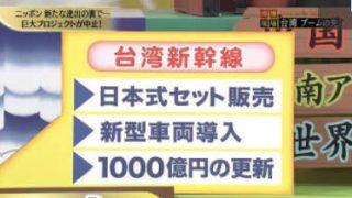 未来世紀ジパング【空前の台湾ブーム!その先に…】 20171225