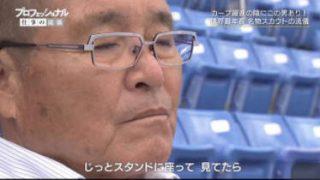 プロフェッショナル 仕事の流儀「プロ野球スカウト・苑田聡彦」 20171225