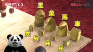 探検バクモン「激闘!将棋会館」 20171226