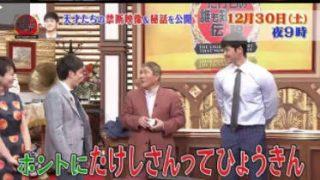12/30(土)夜9時「たけしの誰も知らない伝説~ニッポンの天才たち2017~」 20171227
