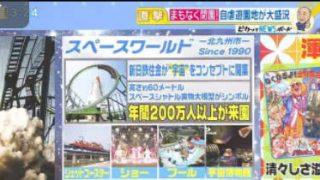 直撃LIVE グッディ! 20171227