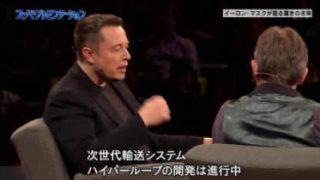 スーパープレゼンテーション<字幕版>・選▽イーロン・マスク 未来を語る(前) 20171229