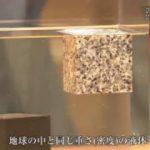 NHKスペシャル 列島誕生 ジオ・ジャパン 第2集「奇跡の島は山国となった」 20171229
