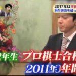 たけしの誰も知らない伝説~ニッポンの天才たち2017~ 20171230