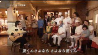 第68回NHK紅白歌合戦「夢を歌おう」~NHKホールから中継~ 20171231
