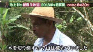 池上彰の正月三が日 20180101