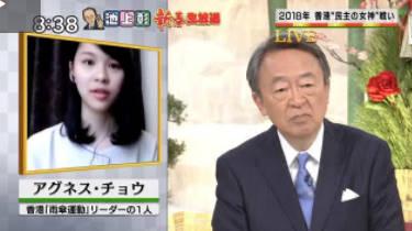池上彰の新春生放送!2018年を初解説 20180101