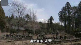 富士山~パワースポットを巡る~ 20180101
