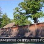 究極ガイドTV 2時間でまわる伊勢神宮 20180101
