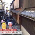 ブラタモリ・新春アンコール「#70 京都・祇園」 20180102