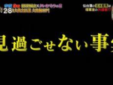 今夜9時!「林修の歴史ミステリー」ナビ 20180103