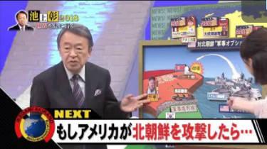 池上彰の新春解説 世界を見に行く 20180103
