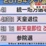 ゆうがたサテライト【2018年を田原総一朗が斬る!】 20180104