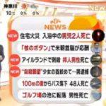 めざましテレビ 20180104