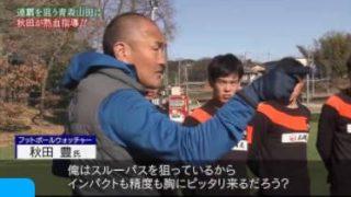 SPORTSウォッチャー▽大谷新年初投げ&高校サッカー王者に秋田が熱血指導 20180105