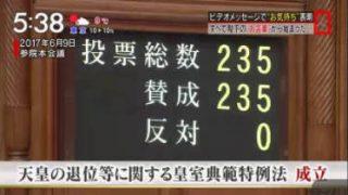 上田晋也のサタデージャーナル 20180106