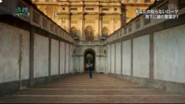 地球ドラマチック「あなたの知らないローマ~探検!古代都市の地下迷宮~」 20180107