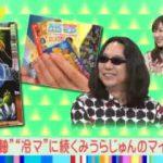 ワイドナショー【今年松本人志がやりたい事】 20180107