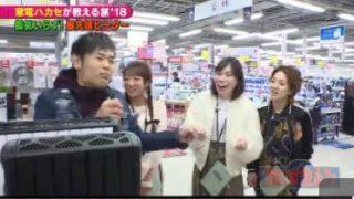 旅ずきんちゃん【家電ハカセの旅】 20180107