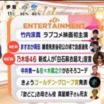 めざましテレビ 20180108