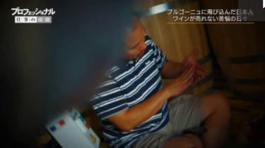 プロフェッショナル 仕事の流儀「ワイン醸造家・仲田晃司」 20180108