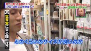 たけしのニッポンのミカタ!予習復習プロが集まるスゴい店◆1/12(金)夜9時 20180108