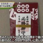 SPORTSウォッチャー▽清宮ら新人自主トレ&J鹿島始動 20180109