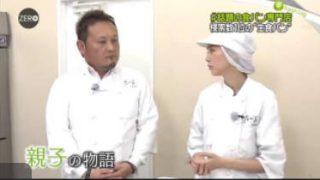 NEWS ZERO カヌー選手がライバルの飲み物に禁止薬物混入▽桐谷美玲 20180109