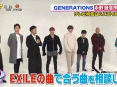 PON! GENERATIONSが永野と一緒にハイテンションでギャグを披露! 20180110
