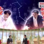 クローズアップ現代+「羽生善治×井山裕太 前人未到の世界を語る」 20180110
