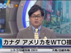 Newsモーニングサテライト【今月からスタート「つみたてNISAとは?」】 20180111