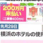 とくダネ! 20180111